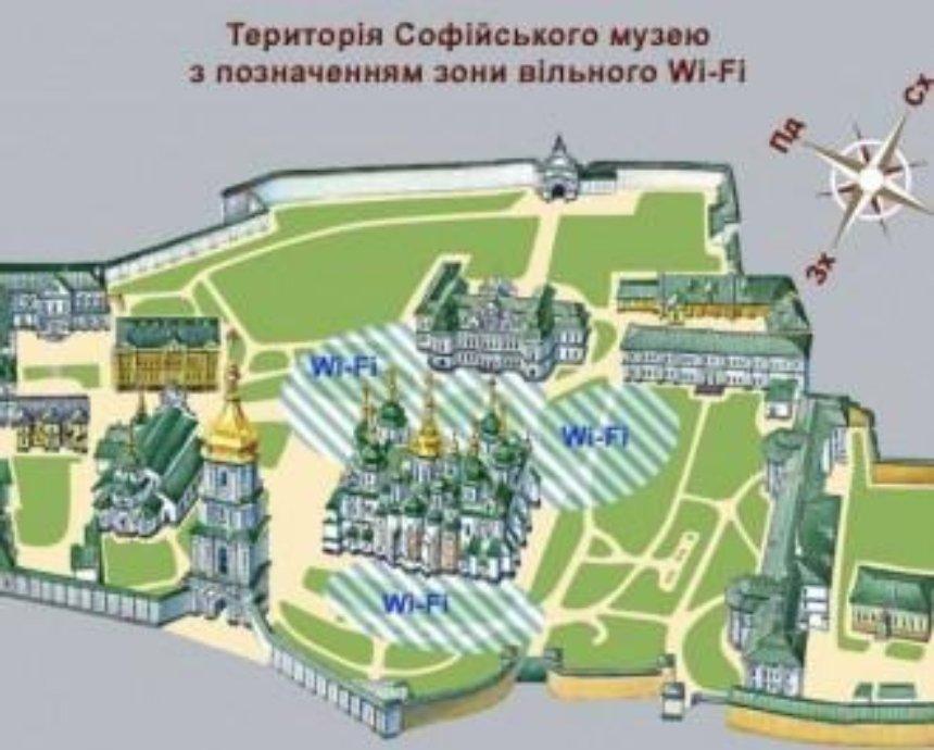В Софії Київській з'явився безкоштовний Wi-Fi