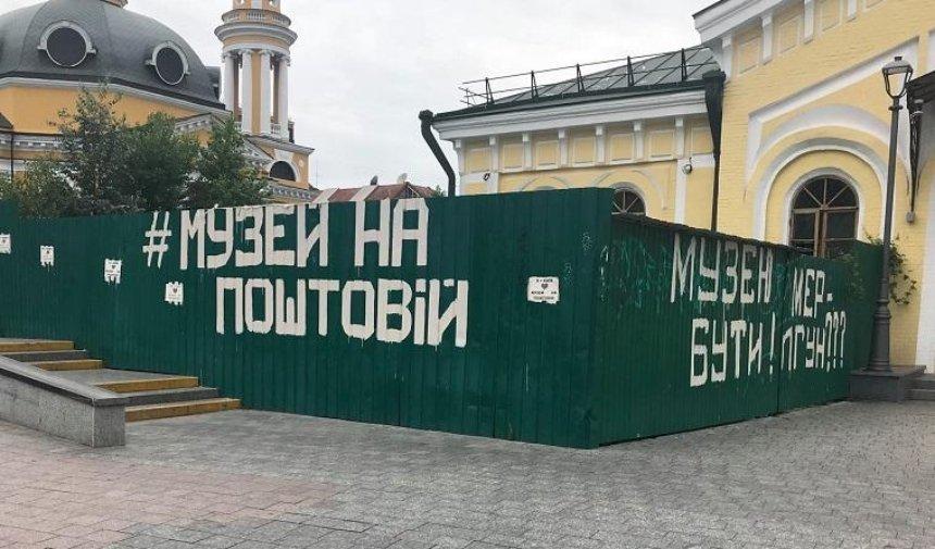 Киевские художники разрисуют забор на Почтовой в поддержку музея