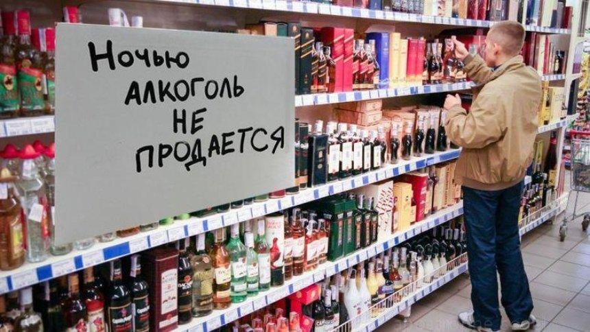 Столичні чиновники планують обмежити продаж алкоголю вночі