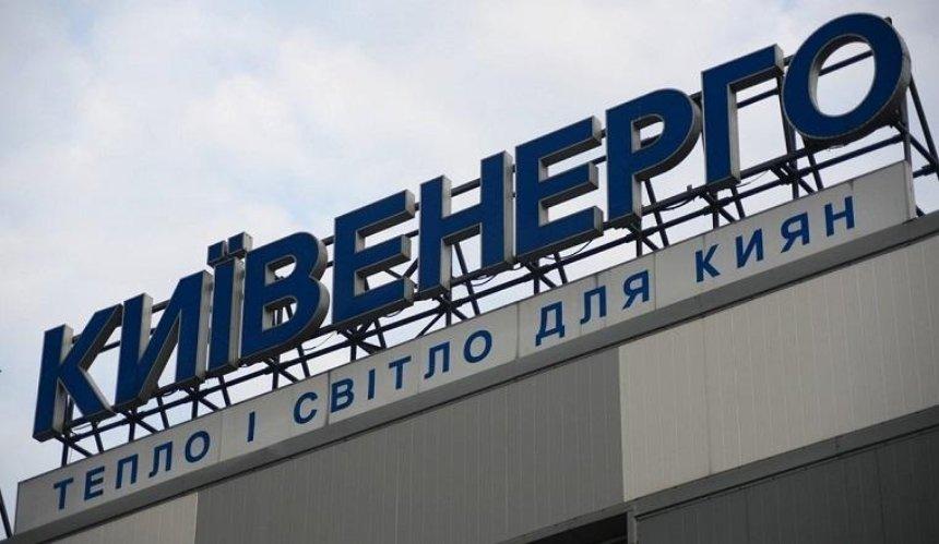 Кияни не сплачуватимуть борги «Київенерго»