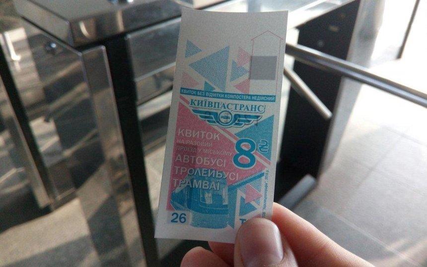 Київрада відмовилась скасовувати зростання вартості проїзду