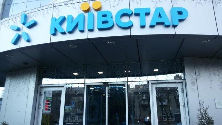 Встолице эвакуируют главный офис «Киевстара»