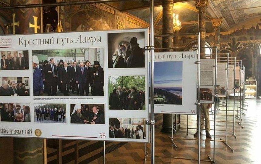 В Киево-Печерской лавре заметили фотографии Путина (фото)