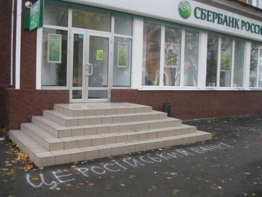 Полиция открыла уголовное дело наглаву «Сбербанка России» вУкраине Ирину Князеву