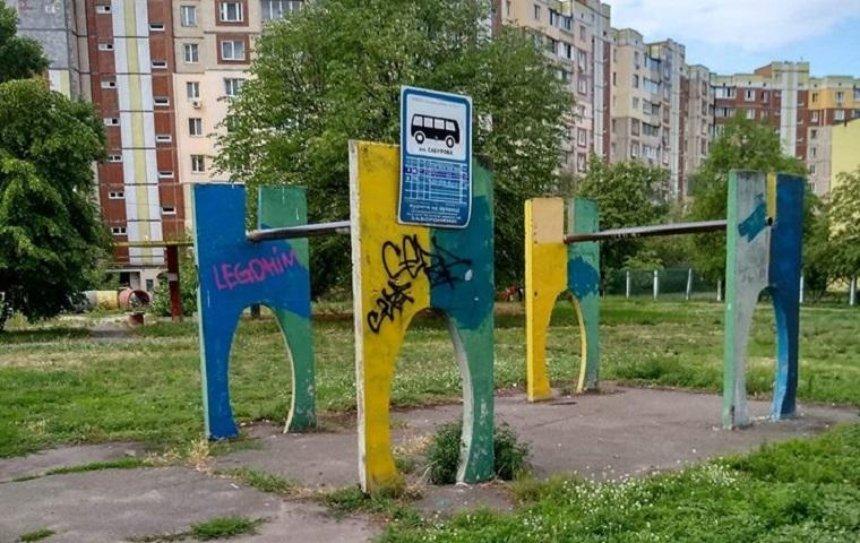 На Троещине неизвестные украли знак остановки (фото)