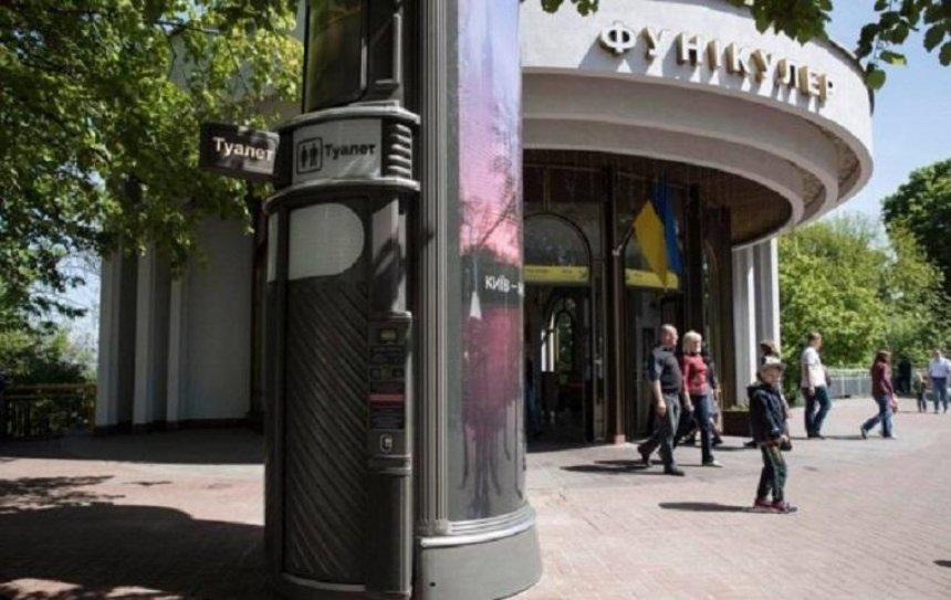 В Киеве анонсировали «туалетную революцию»