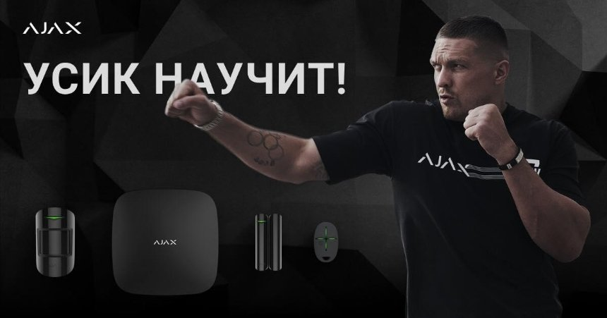 Розыгрыш 5 беспроводных сигнализаций Ajax и встречи с Александром Усиком