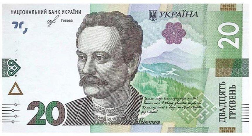 Стало известно, как будут выглядеть новые 20 гривен