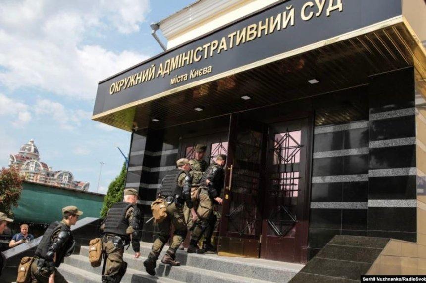 Руководству Окружного админсуда Киева сообщили о подозрении в создании преступной организации
