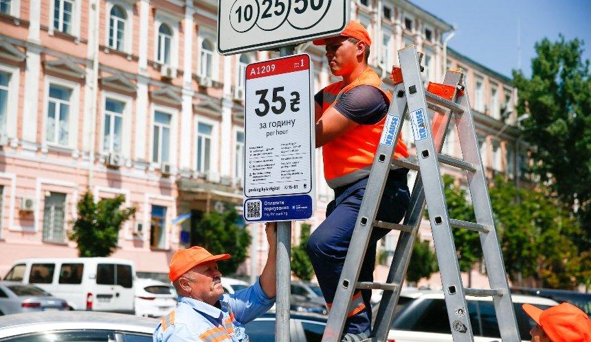 Напарковочных площадках Киева начали устанавливать новые таблички