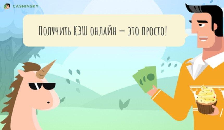 Жители Киева смогут не переплачивать за кредиты онлайн