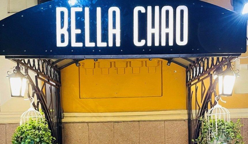Новое место: гастробар Bella Chao на Сечевых Стрельцов