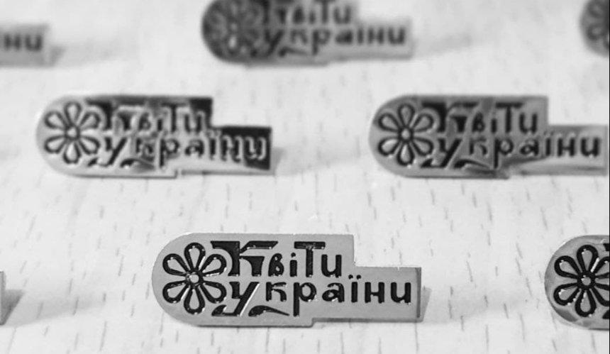 ВКиеве создали ипродают значки, чтобы помочь «Цветам Украины»