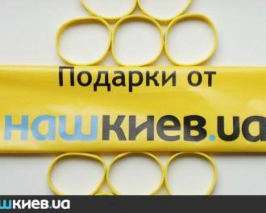 Праздник удался: поздравления с Днем Независимости от «Нашего Киева»