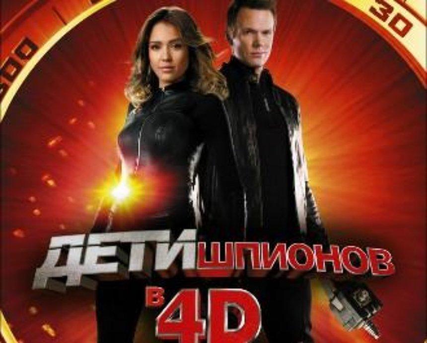 ДЕТИ ШПИОНОВ В 4D: Розыгрыш билетов (завершен)