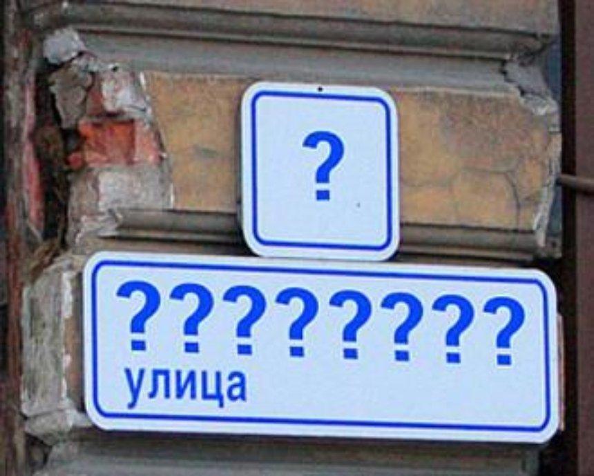 В Дарницком районе грядёт массовое переименование улиц