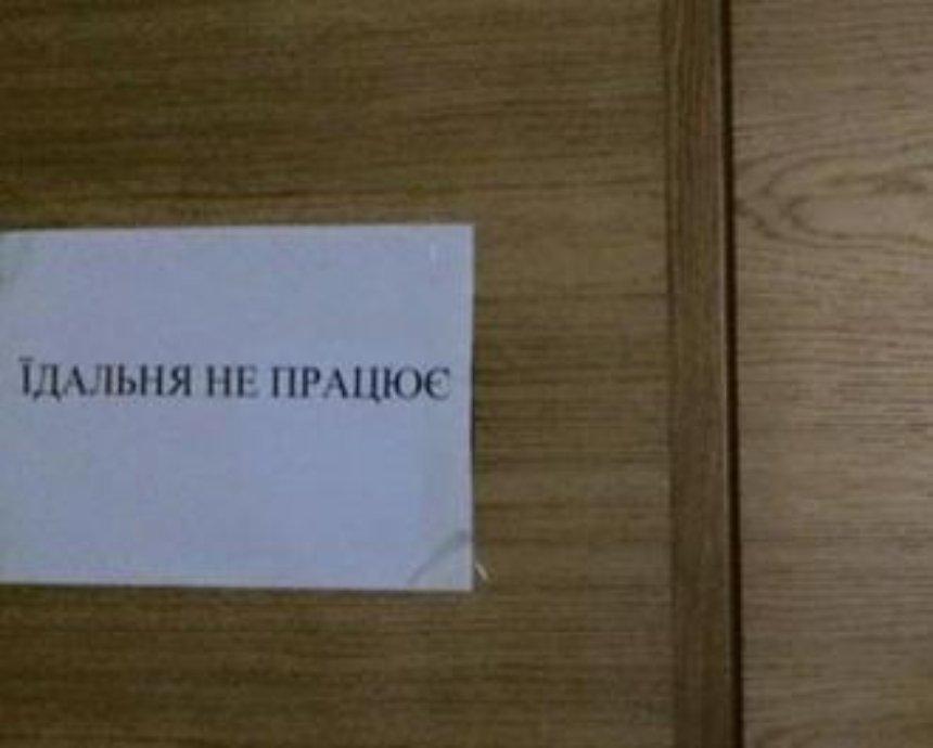 В Киевраде закрыли столовую
