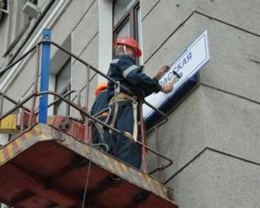 Киевлян приглашают обсудить переименование улиц города