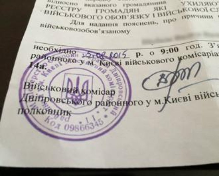 Киевлянам приходят фейковые повестки в военкомат (фото)