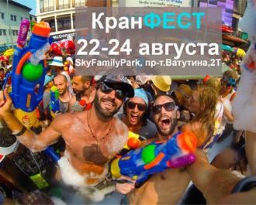 Новый формат мероприятий в Украине: экшн-пати КранФЕСТ