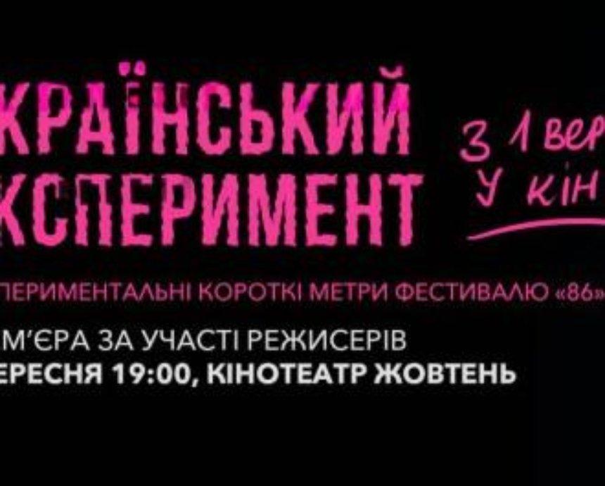 В кінотеатрах покажуть українські експериментальні короткометражки