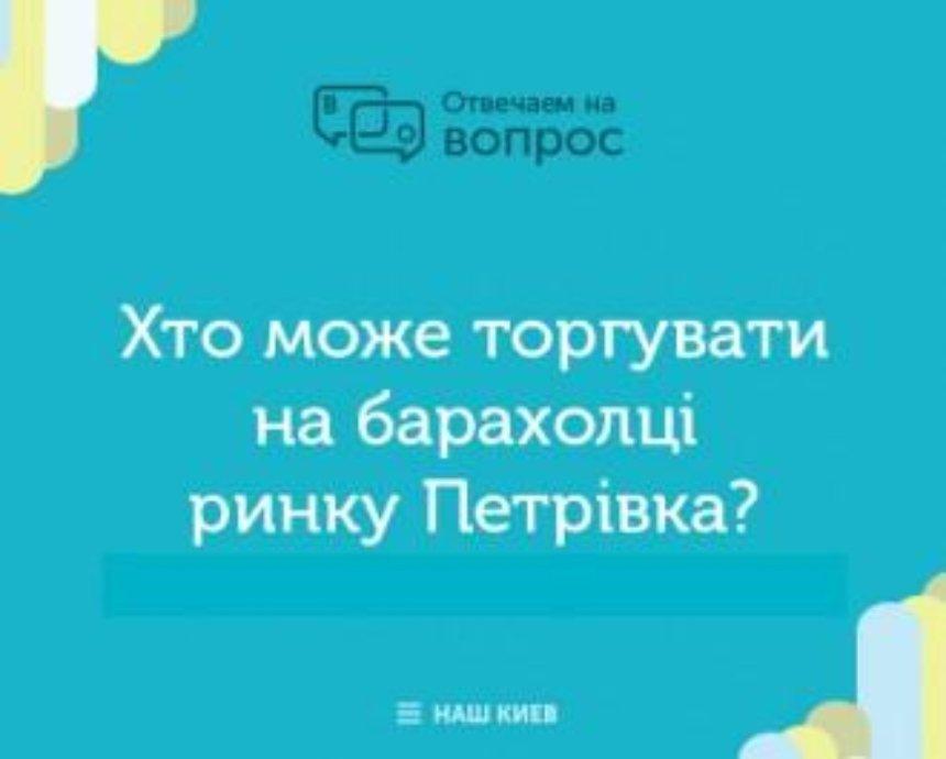Хто може торгувати на барахолці ринку Петрівка?