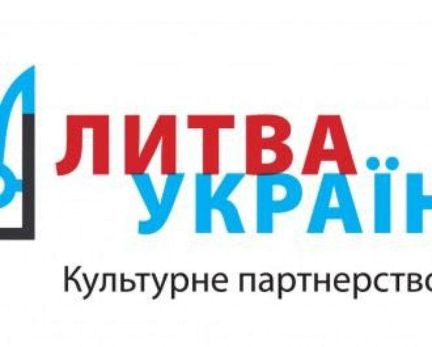Самый масштабный межгосударственный культурный проект Литвы и  Украины