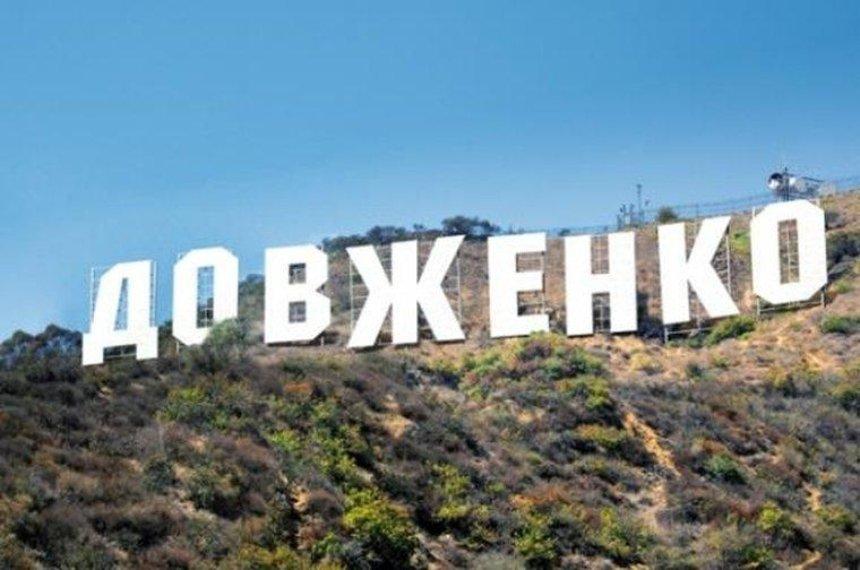 Приватизируй это: киностудию им. Довженко и киевский цирк хотят пустить с молотка