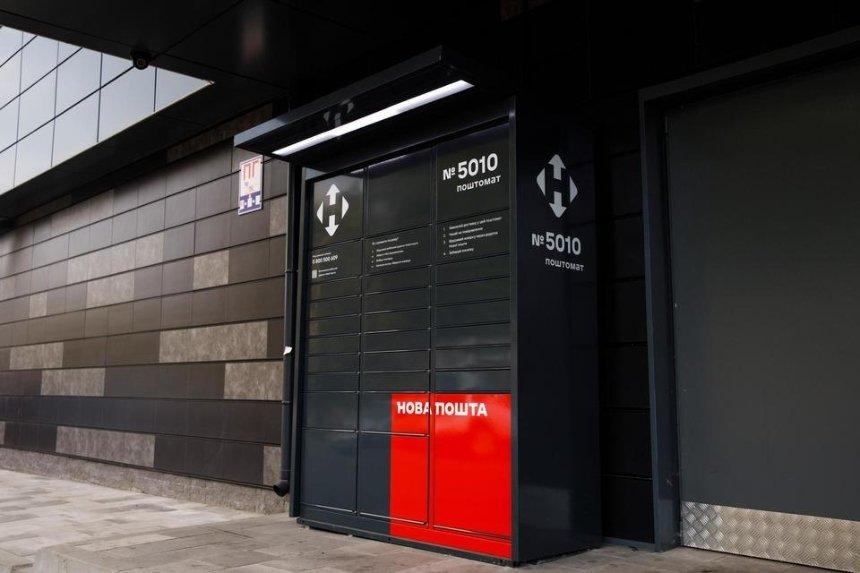 «Новая почта» планирует установить почтоматы возле всех магазинов АТБ