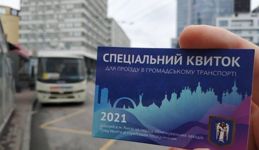 Кто сможет получить спецпропуска на транспорт в Киеве в случае локдауна