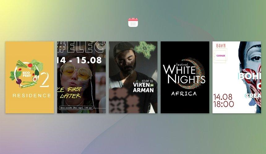 White Nights. Africa, KURAZH August иVivienne Mort: куда пойти вКиеве навыходных
