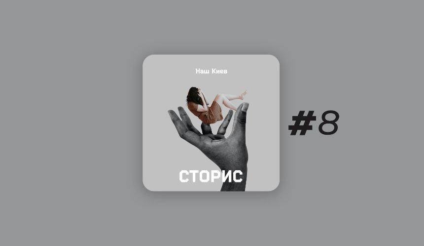 «Сторис» спсихиатром Спартаком Субботой. Подкаст одомашнем насилии, вине иубеждении, что помощи небудет