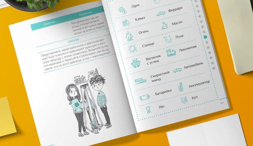 Для украинских библиотек закупают книгу о «традиционных семейных ценностях»