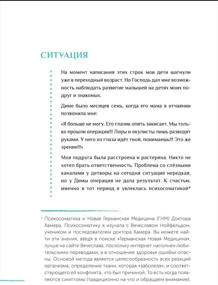 Скриншот книги Марины Ланге. Фото: t.me/thedevochki
