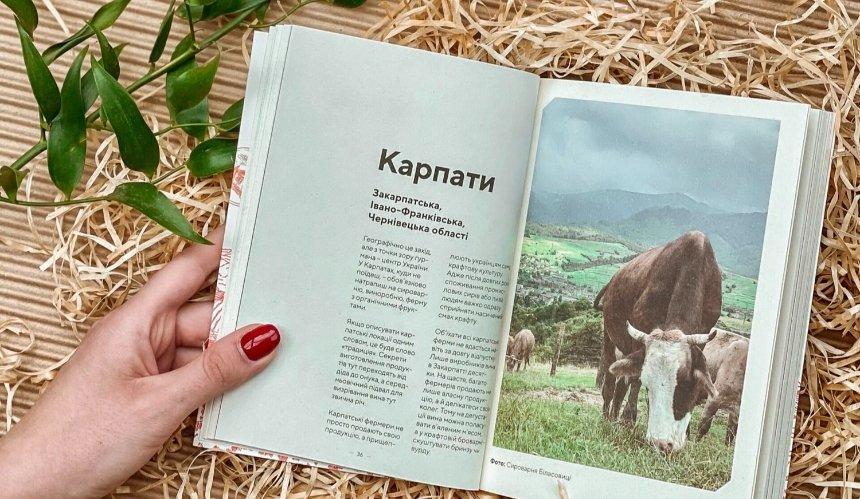 В Украине выпустили первый гастрогид по локальным крафтовым производствам
