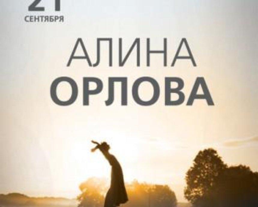 Орлова и ее новые орлы: розыгрыш билетов (завершен)