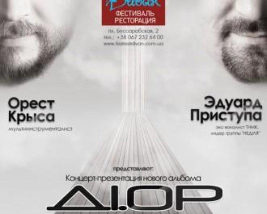 Акустический «НЕДІЛЯ»: розыгрыш билетов (завершен)