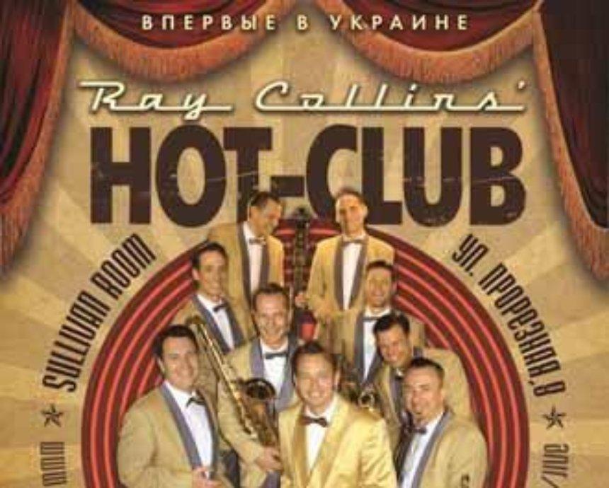 Свингующий Киев: розыгрыш билетов на Ray Collins' Hot Club (завершен)