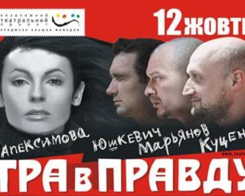 Никаких секретов: в Киеве покажут спектакль «Игра в правду»