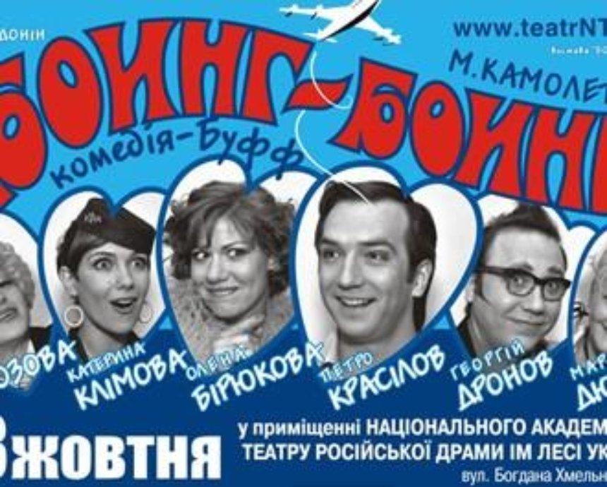 Пристегните ремни: в Киев летит спектакль «Боинг-Боинг»