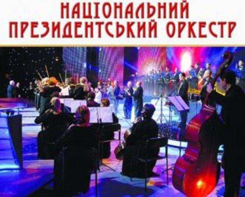 Концерт Национального президентского оркестра: розыгрыш билетов