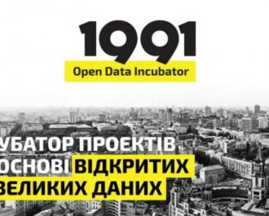 Украинские IT-cупергерои создают цифровую страну