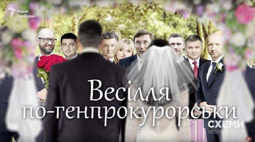 Генпрокурор с размахом отпраздновал свадьбу своего старшего сына: есть пострадавшие