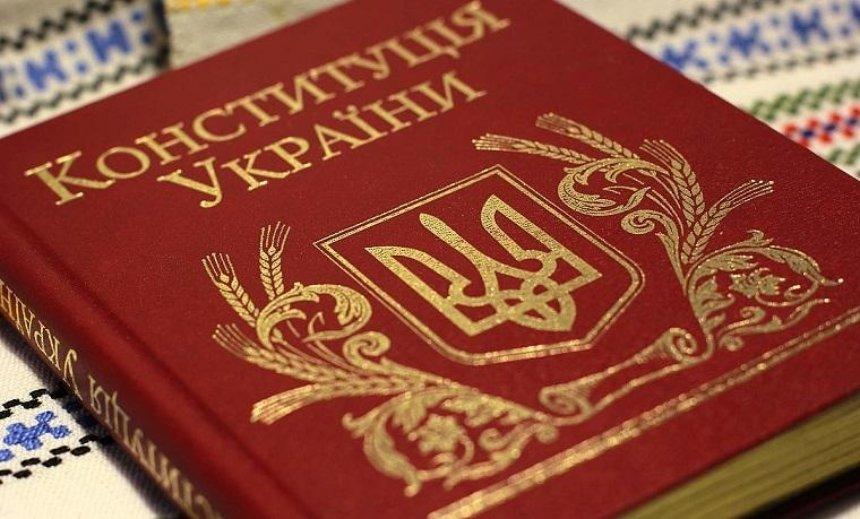 Рада опубликовала поправки в Конституцию Украины