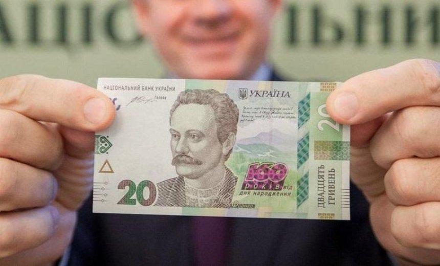 В Украине ввели в оборот новую 20-гривенную банкноту (видео)