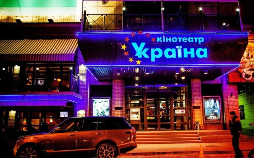 Показы отменены: вКиеве может закрыться кинотеатр «Украина»