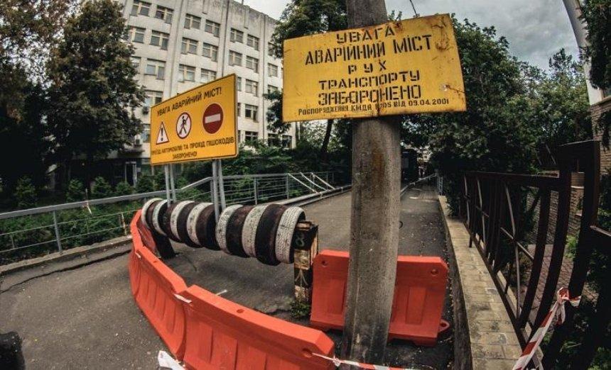 Мост в Шевченковском районе закрыли для пешеходов из-за угрозы обрушения (фото)