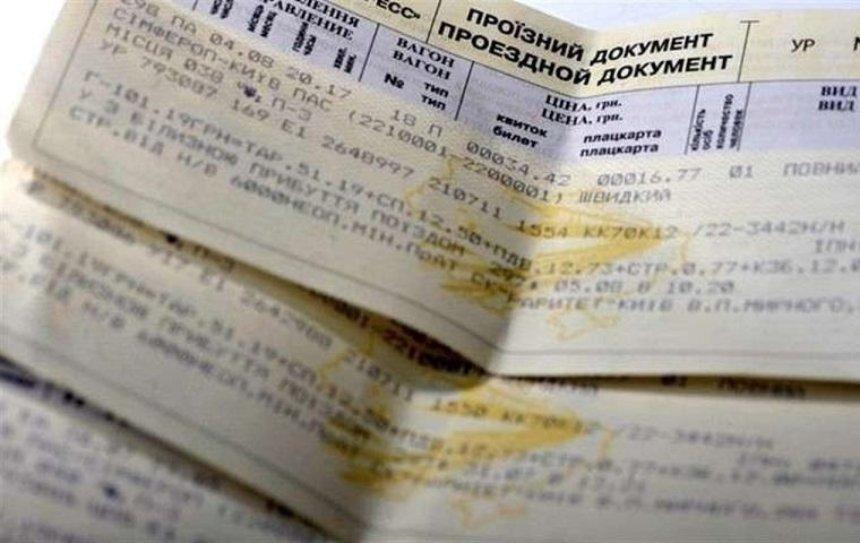 «Укрзализныця» изменит дизайн билетов