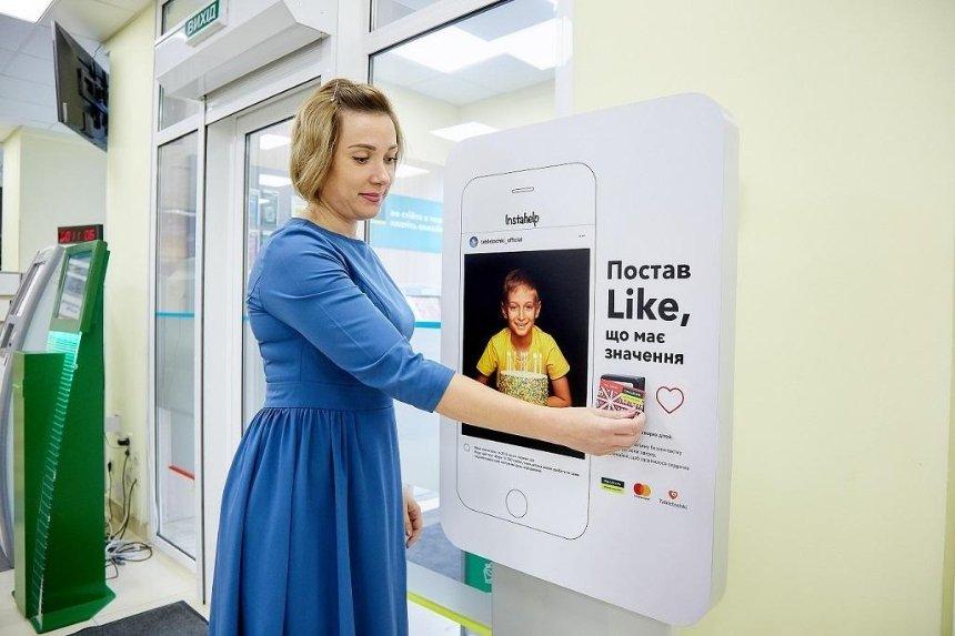 В Киеве появились благотворительные терминалы для помощи больным детям