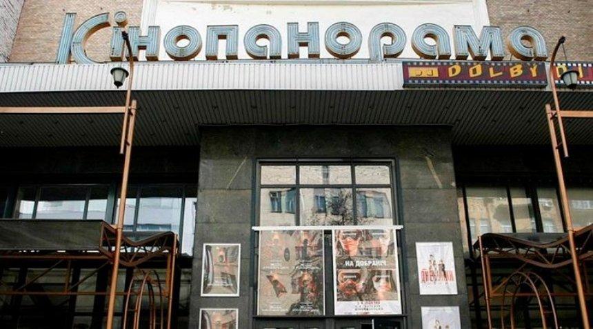 Кинотеатр «Кинопанорама» приглашает напрощальную вечеринку